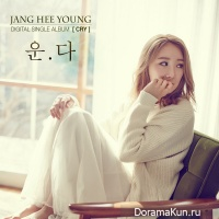 Jang Hee Young – Cry