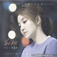 Younha – Hashtag (Prod. by Tablo)