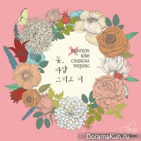 Heehyun, Somi, Choi Yoo Jung, Kim Chung Ha – Flower, Wind and You