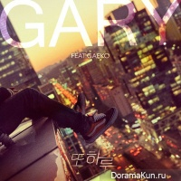 Gary – Lonely Night