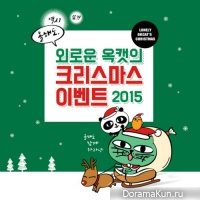 OK Taecyeon (2pm) – Be My Merry Christmas