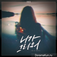 2BiC – Missing You