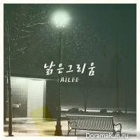 Ailee – Reminiscing