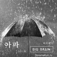 Big Brain – The Moment