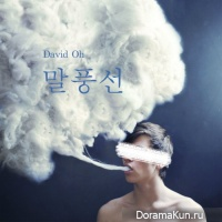 David Oh – Speech Bubble