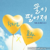 Hwang Chi Yeul, Solar – Fall, in girl