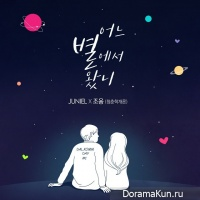 JUNIEL, Joyung – DALKOMM DAY