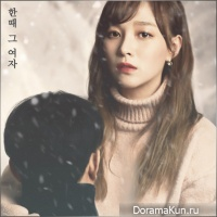 Kang Min Hee – Her
