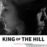 Miryo, Maniac, Choi Jun Young - KING OF THE HILL