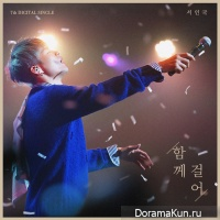 Seo In Guk – Better Together