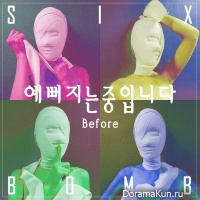 Six Bomb – Becoming Prettier Before