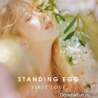 Standing Egg – First Love