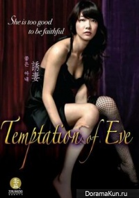 Temptation of Eve 2: Good wife