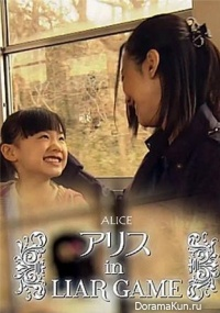 Alice in Liar Game