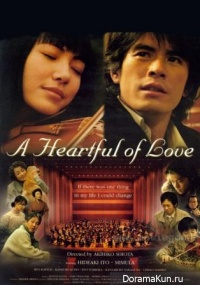 Сердце, наполненное любовью