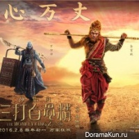 The Monkey King 2