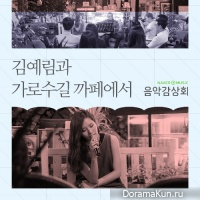 Lim Kim – Naver Music Showcase