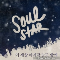 SoulStar – Last Snow With You