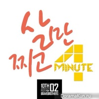 4Minute – Only Gained Weight