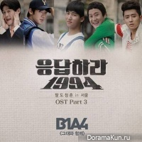 OST Reply 1994