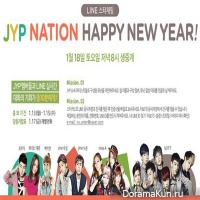 HAPPY NEW YEAR PARTY с JYP Nation