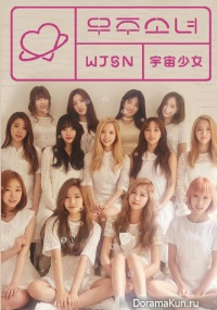 Cosmic Girls / WJSN