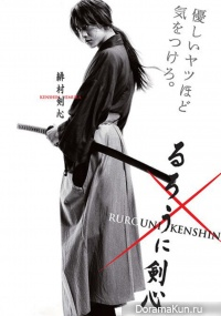 Rurouni Kenshin: The Great Kyoto Fire Arc