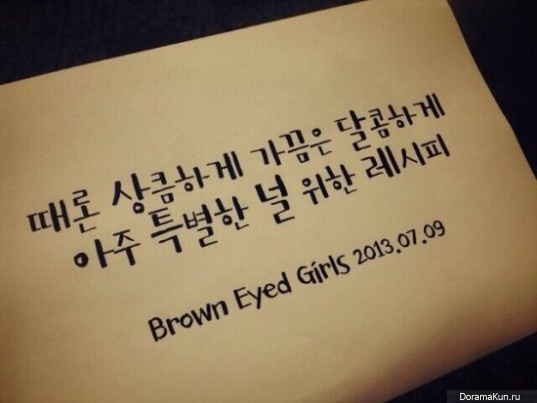 Brown Eyed Girls note