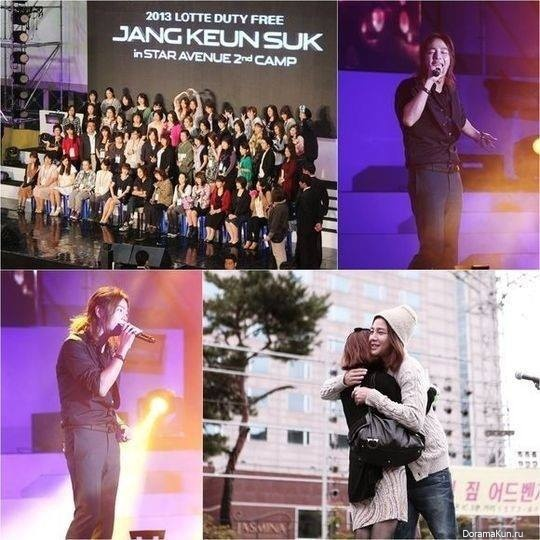 2013 LOTTE DUTY FREE JANG KEUN SUK in Star Avenue 2nd Overnight Camp