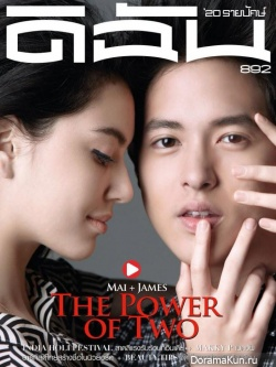 James Jirayu и Mai Davikah для Dichan vol. 25 no. 892 April 2014