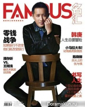 Han Geng для FAMOUS Fabruary 2014