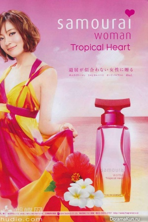 Ayase Haruka для Samurai Woman Tropical Heart в Ray August 2013