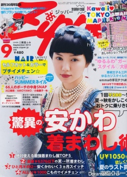 Nikaido Fumi для Zipper September 2013