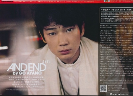 Ayano Go для ZIPPER September 2013