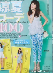 Kiritani Mirei для Non-no September 2013