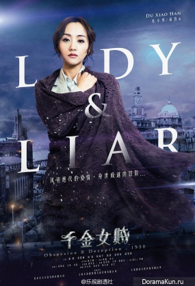 Lady and Liar