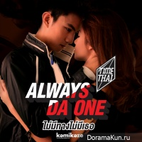 Timethai - Always Da One