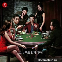 Tazza : The High Rollers