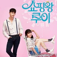 ShoppingKingLouie