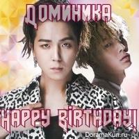 Happy birthday, Доминика!