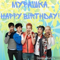 Happy birthday, Мурашка!!