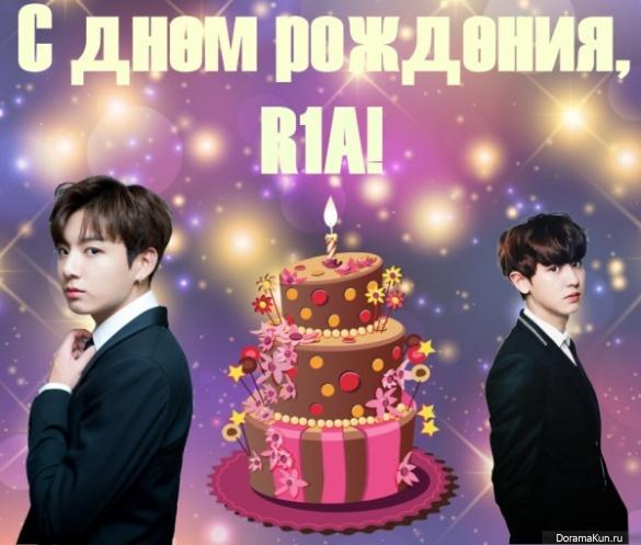 Happy birthday, R1A!