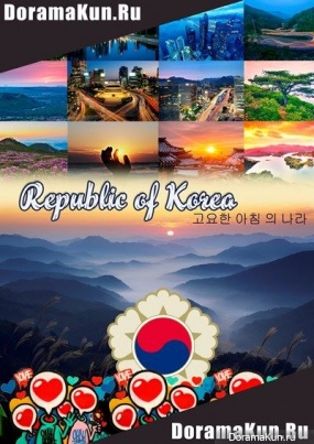 Республика Корея / Republic of Korea