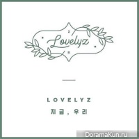 Lovelyz - Right now, us