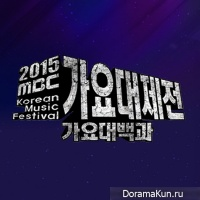 MBC Korean Music Festival