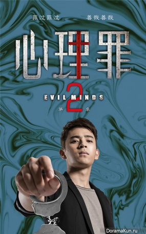 Evil Minds 2