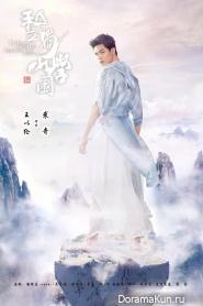 Wang-Yi-Lun