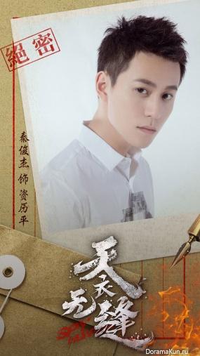 Qin-Jun-Jie