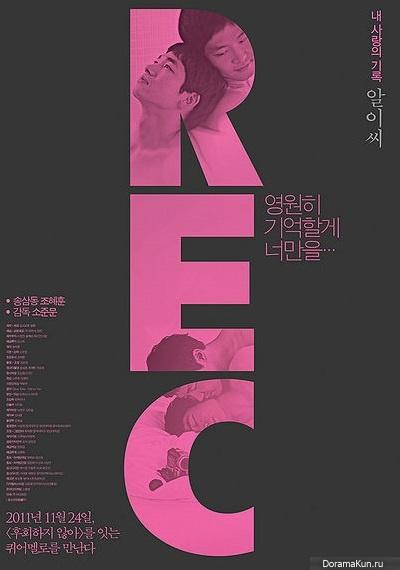 Rec полнометражный фильм гей тема драма эротика