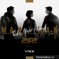 OST VIXX - Take Your Hand